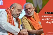 Modi and Amith Shah